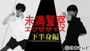 """中島健人&平野紫耀が""""未満警察エクササイズ""""第2弾「下半身編」に挑戦!"""