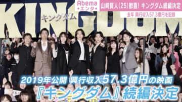 映画『キングダム』続編製作決定 山崎賢人・吉沢亮・橋本環奈も喜びコメント