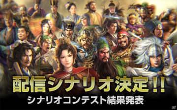 「三國志14」シナリオコンテストの結果が発表!応募総数約1000件の中から3作品が有料DLCとして配信決定