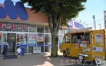マルエ 出店スペースで飲食店を支援 キッチンカーや弁当販売
