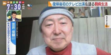 笠井信輔アナがテレビ復帰! 悪性リンパ腫の闘病生活を語る