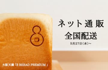 高級食パン専門店「エイト」がついにネット販売開始!人気の味わいを自宅で