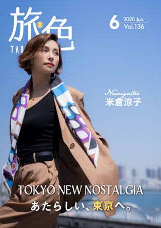 米倉涼子、「旅色」初の東京特集に登場! 表紙も公開