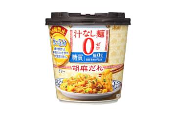 水入れて5分で糖質ゼロ麺に 「汁なし麺0」の「中華醤油」と「胡麻だれ」 画像
