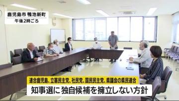 知事選での独自候補擁立を見送り 野党系5団体 鹿児島