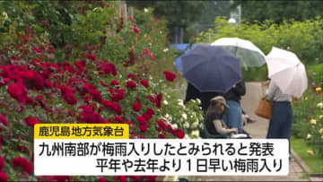 平年より1日早く梅雨入り 宮崎県内