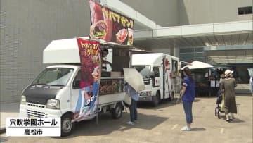苦境のキッチンカー 集結してグルメイベント実施【香川・高松市】