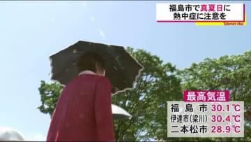 福島市で真夏日に【熱中症に注意を】福島県