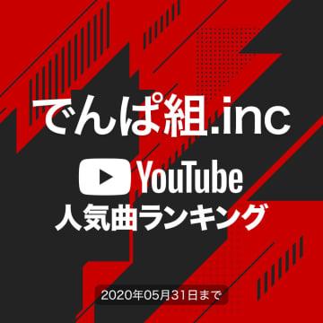 でんぱ組.inc[YouTube人気曲ランキング]再生回数が1番多い曲は?
