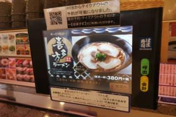 はま寿司『喜多方ラーメン』が激ウマ 寿司よりラーメン好きが社員にいるのを確信 期間限定で提供中のはま... 画像