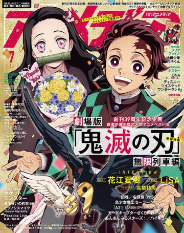 表紙は「鬼滅の刃」炭治郎&禰豆子 「アニメディア」創刊39周年号