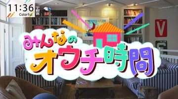 """アンミカとカラフルメンバーの""""おうち時間""""を一挙紹介!"""