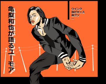 """""""鼻クソ""""ネタもできるイケメン、ユーモアを語る『週刊KAT-TUN亀梨和也』vol.15"""