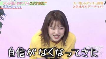 弘中綾香アナ、ダンスに挑戦も「本当に自分が情けない」