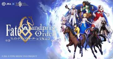 JRAとFGOのコラボ企画「Fate/Grandprix Order in 宝塚記念」が期間限定で公開!