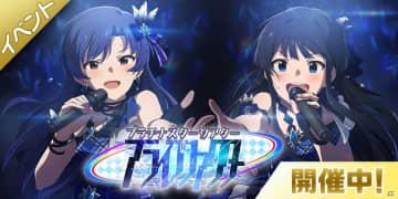 「ミリシタ」千早、静香による楽曲「アライブファクター」で楽しむ期間限定イベントがスタート!