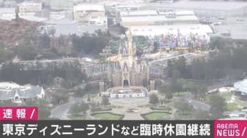 東京ディズニーランド&ディズニーシー、臨終休園を継続 「社内外の状況が整った段階で判断」
