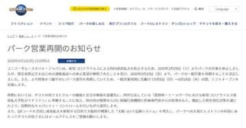 USJ、6月8日から限定的に営業再開、東京ディズニーランド/シーは再開日未定