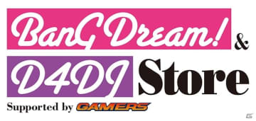 「『BanG Dream! & D4DJ Store』Supported by GAMERS」ミクサライブ東京で6月10日にプレオープン