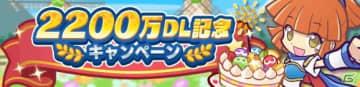 「ぷよぷよ!!クエスト」2200万DL達成記念キャンペーンが開始!かがみのラフィソルとジゼルも新登場