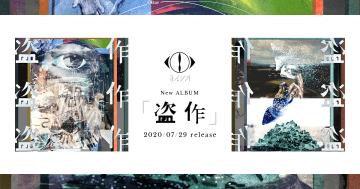 ヨルシカ3rdフルアルバム『盗作』7月29日発売決定!