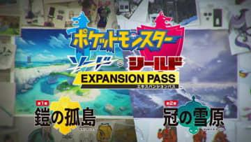『ポケモン ソード・シールド』6月2日22時よりDLC「エキスパンションパス」の新情報公開を予告!