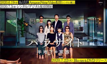 『パラサイト 半地下の家族』、6/19からAmazon Prime Videoで先行配信。BD/DVDも発売