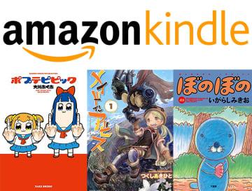 Kindleで竹書房コミックが最大50%オフ!『メイドインアビス』『ポプテピ』など3千冊以上