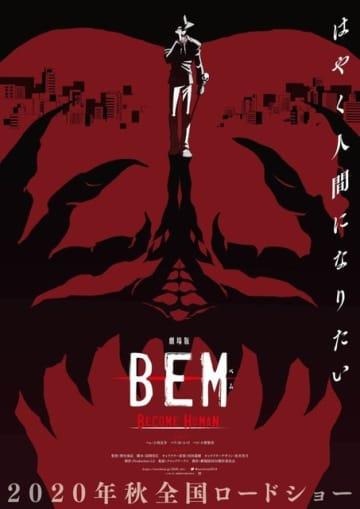 「妖怪人間ベム」完全新作アニメ「BEM」が映画化! 2020年秋公開 ティザーポスター&特報お披露目