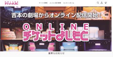 「よしもと漫才劇場」「ヨシモト∞ホール」オンライン公演スタート!ミルクボーイ、とろサーモン、アインシュタインからコメントも!