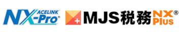 MJS、税務申告システムを新型コロナ緊急経済対策の税制上の措置に対応 画像