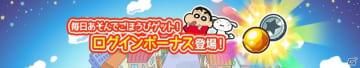 「クレヨンしんちゃん ちょ~嵐を呼ぶ 炎のカスカベランナー!! Z」にログインボーナス機能が追加!