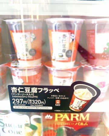 ファミマから新発売中!暑〜い日においしい♡「杏仁豆腐フラッペ」が杏仁霜使用&マンゴーソース入りで本格的なおいしさ!