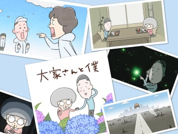 庄司も出演! アニメ『大家さんと僕』第6~10話が6月8日(月)から放送決定!