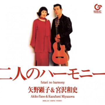 矢野顕子&宮沢和史によるデュエットソング「二人のハーモニー」、発売延期となっていたが7inchアナログ盤が本日発売!!