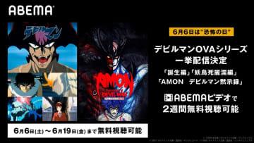"""6月6日""""恐怖の日""""に悪魔降臨! OVA『デビルマン』3作品を午前0時より一挙配信"""