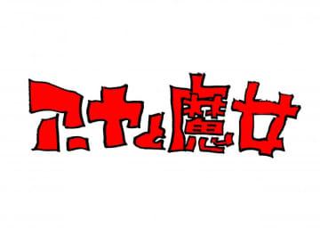 宮崎駿×吾朗の新作アニメ「アーヤと魔女」放送!ジブリ初の全編3DCG