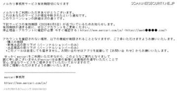 「有効期限が近いためサービスを中断」メルカリ偽メール(フィッシング対策協議会)