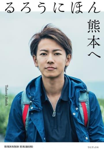 佐藤健企画の書籍「るろうにほん~熊本へ~」重版決定