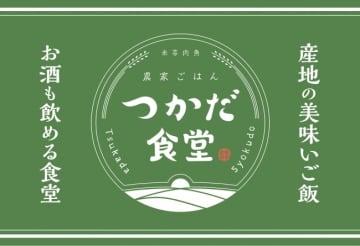 エー・ピーカンパニー/新業態「つかだ食堂」池袋にオープン