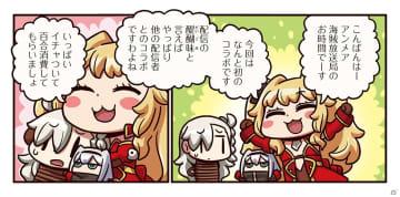 アンメア海賊放送局に連れてこられたサーヴァントとは…?「ますますマンガで分かる!Fate/Grand Order」146話が公開