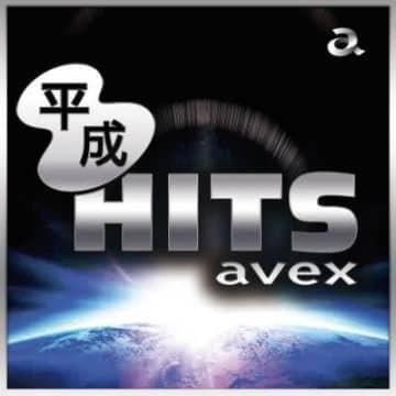 avex発の平成ヒットソングを集めた大ヒット配信コンピ「平成HITS avex」がCD化!