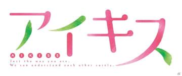 青海真珠がヒロインに昇格!PS4/PS Vita版「アイキス」が9月24日に発売
