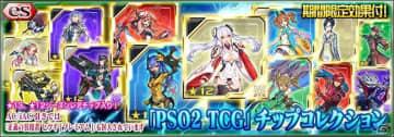 「ファンタシースターオンライン2 es」esスクラッチ「『PSO2 TCG』チップコレクション」が配信開始!