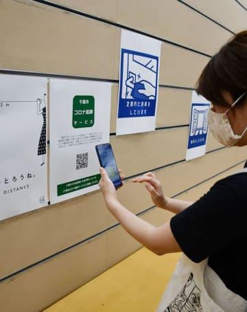 コロナ追跡サービス開始 接触情報メールで通知 千葉市