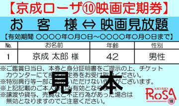 映画見放題 定期券を限定販売 京成ローザ/千葉