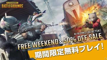 Steam版「PUBG」のFree Weekend&50%オフセールが実施!杉田智和さんによるプレイ動画も公開