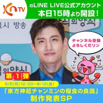 第一弾は「東方神起チャンミンの糧食の良識」制作発表SP!KNTVのLINE LIVEチャンネル本日6/5(金)より開設!