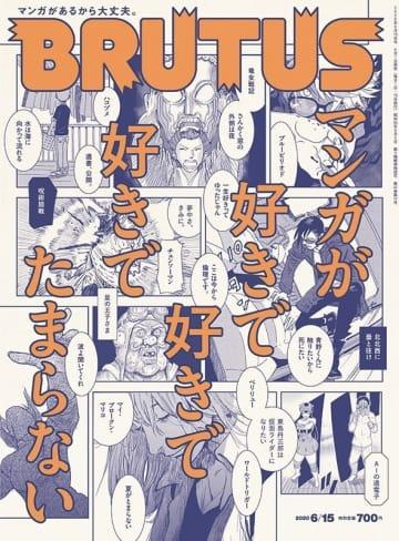 五十嵐大介が描く『鬼滅の刃』ファンアート 「BRUTUS」4年ぶりに1冊まるごとマンガ特集