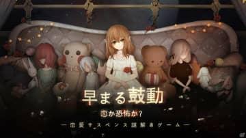 脱出×恋愛ホラーADV「綺幻人形館 -ドールナイト-」日本語版の事前登録が開始!